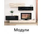 Модули для гостиной