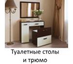 Столы туалетные и трюмо