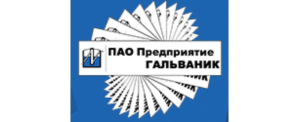 Гальваник ПАО